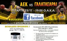 Διαγωνισμός Kolossos Security με δώρο 3 διπλές προσκλήσεις για τον αγώνα ΑΕΚ - ΓΑΛΑΤΑΣΑΡΑΙ